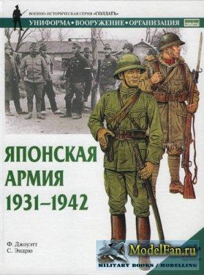 АСТ, Астрель - Японская армия 1931-1942