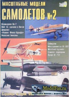Масштабные модели №72 - Масштабные модели самолётов №2