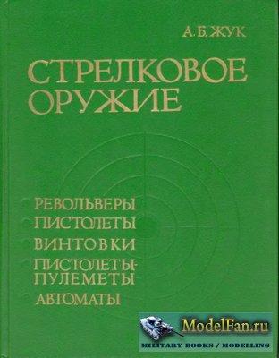 Стрелковое оружие (Жук А.Б.)