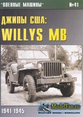 Военные машины №41 - Джипы США: WILLYS MB. 1941-1945