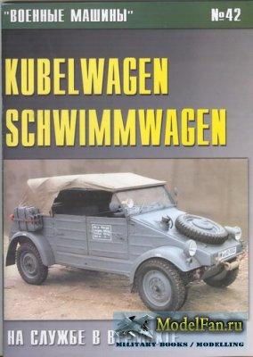 Военные машины № 42 - Kubelwagen Schwimmwagen