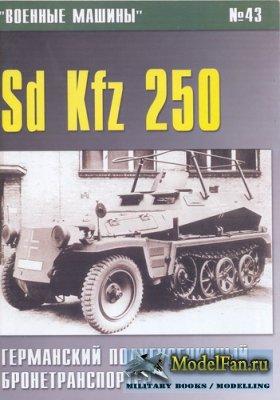 Военные машины № 43 - Sd Kfz 250