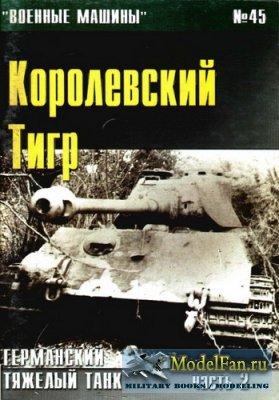 Военные машины № 45 - Королевский Тигр (Часть 2)