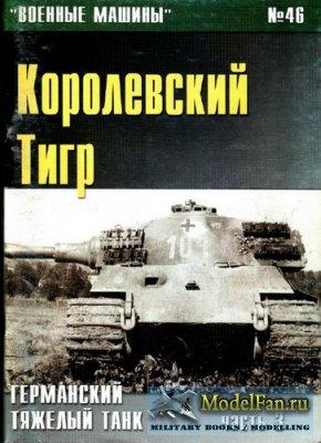 Военные машины № 46 - Королевский Тигр (Часть 3)
