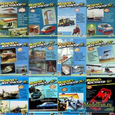 Журнал «Моделист-конструктор» за 1996 год (все 12 номеров)