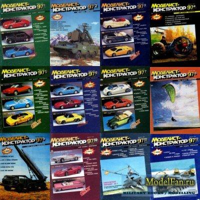 Журнал «Моделист-конструктор» за 1997 год (все 12 номеров)