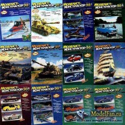 Журнал «Моделист-конструктор» за 1998 год (все 12 номеров)