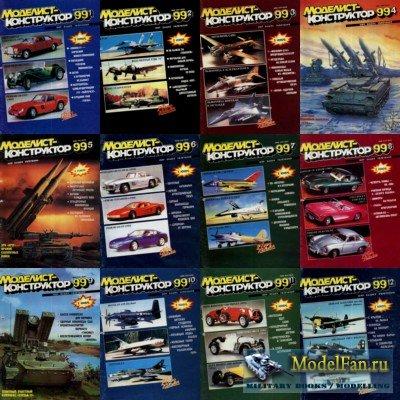 Журнал «Моделист-конструктор» за 1999 год (все 12 номеров)