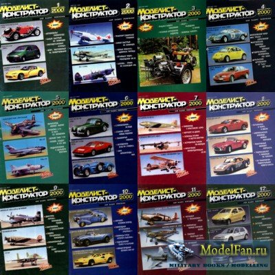 Журнал «Моделист-конструктор» за 2000 год (все 12 номеров)