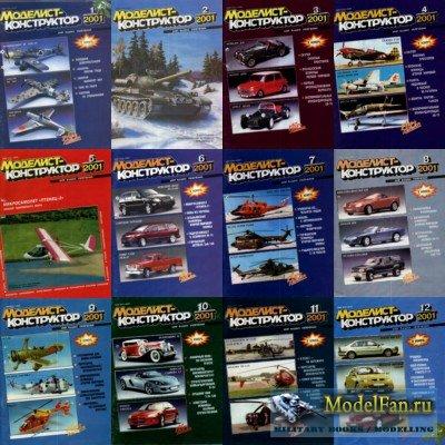 Журнал «Моделист-конструктор» за 2001 год (все 12 номеров)