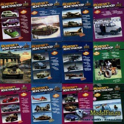 Журнал «Моделист-конструктор» за 2002 год (все 12 номеров)