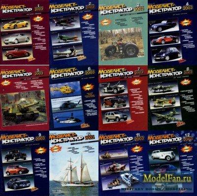 Журнал «Моделист-конструктор» за 2003 год (все 12 номеров)