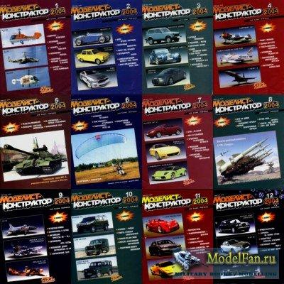 Журнал «Моделист-конструктор» за 2004 год (все 12 номеров)