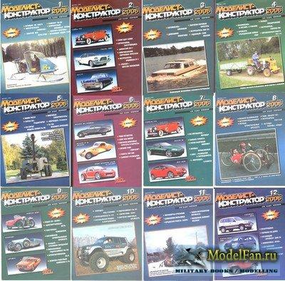 Журнал «Моделист-конструктор» за 2006 год (все 12 номеров)