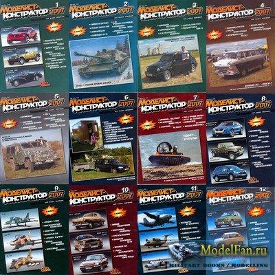 Журнал «Моделист-конструктор» за 2007 год (все 12 номеров)