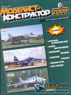 Моделист-конструктор №6 (июнь) 2009