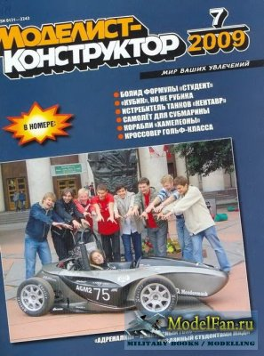 Моделист-конструктор №7 (июль) 2009