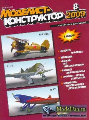 Моделист-конструктор №8 (август) 2009