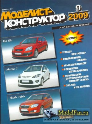 Моделист-конструктор №9 (сентябрь) 2009