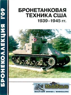 Бронеколлекция №01 (82) 2009 - Бронетанковая техника США 1939-1945 гг.