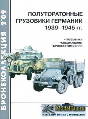 Бронеколлекция №02 (83) 2009 - Полуторатонные грузовики Германии 1939-1945  ...