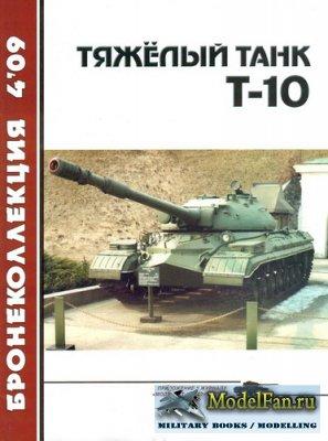 Бронеколлекция №04 (85) 2009 - Тяжёлый танк Т-10