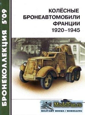 Бронеколлекция №05 (86) 2009 - Колесные бронеавтомобили Франции 1920-1945 г ...