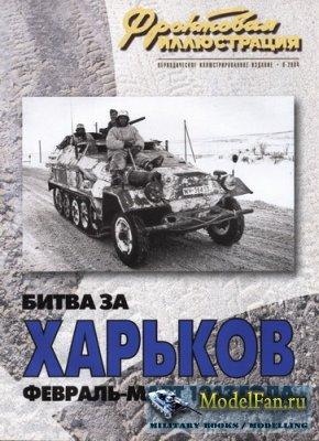 Фронтовая иллюстрация (6-2004) - Битва за Харьков. Февраль - Март 1943 года