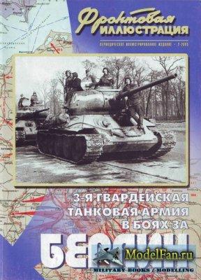 Фронтовая иллюстрация (2-2005) - 3-я гвардейская танковая армия в боях за Б ...