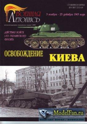 Военная летопись. Сражения и битвы №18 - Освобождение Киева