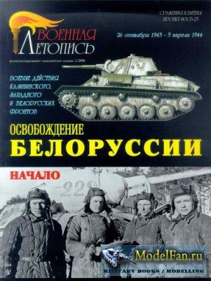 Военная летопись. Сражения и битвы №25 - Освобождение Белоруссии