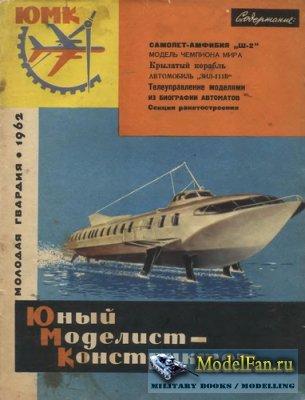 Юный Моделист-Конструктор №1 1962