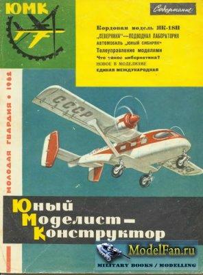 Юный Моделист-Конструктор №2 1962