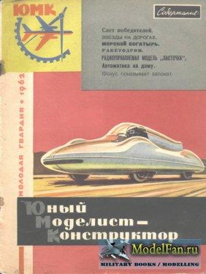 Юный Моделист-Конструктор №3 1962