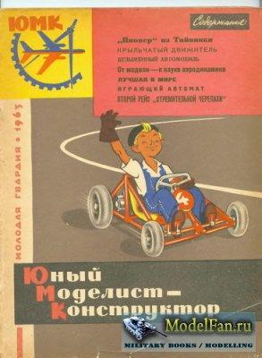 Юный Моделист-Конструктор №4 1963