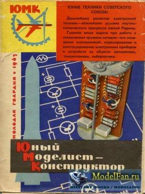 Юный Моделист-Конструктор №5 1963