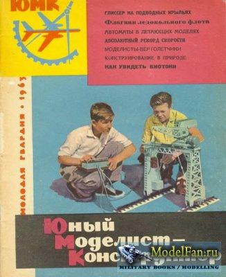 Юный Моделист-Конструктор №6 1963