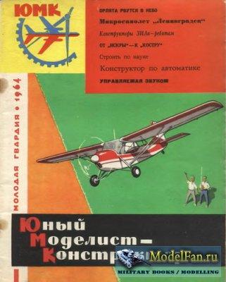 Юный Моделист-Конструктор №7 1964