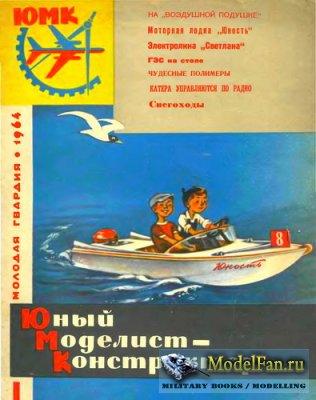 Юный Моделист-Конструктор №8 1964