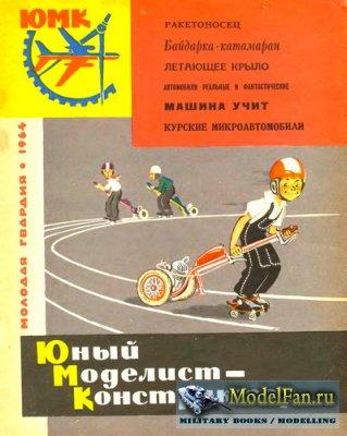 Юный Моделист-Конструктор №9 1964