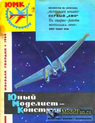 Юный Моделист-Конструктор №10 1964