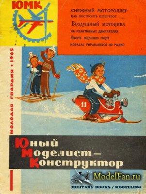 Юный Моделист-Конструктор №11 1965