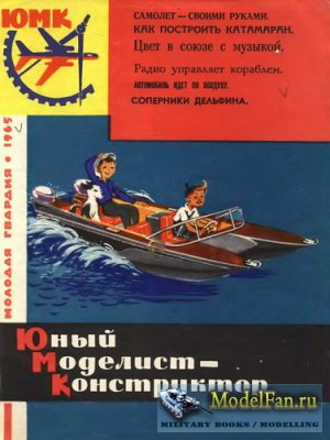 Юный Моделист-Конструктор №12 1965