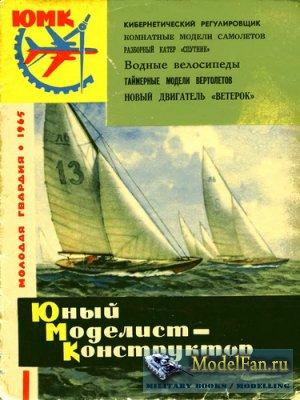 Юный Моделист-Конструктор №13 1965