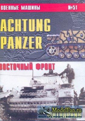 Военные машины № 51 - Achtung panzer. Восточный фронт. 1941-1943