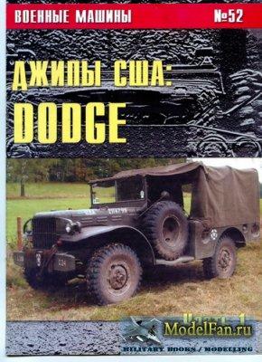 Военные машины № 52 - Джипы США: DODGE (Часть 1)