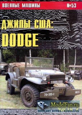Военные машины № 53 - Джипы США: DODGE (Часть 2)
