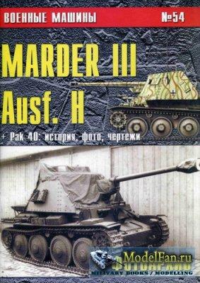 Военные машины №54 - Marder III Ausf. H + Pak 40 история, фото, чертежи, фо ...