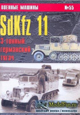 Военные машины № 55 - SdKfz 11 - 3-тонный германский тягач