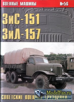 Военные машины №56 - ЗиС-151, ЗиЛ-157 - Советские военные грузовики